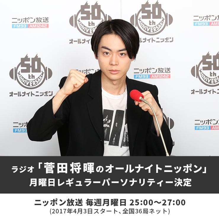 トップ画像 ー 菅田将暉のオールナイトニッポン