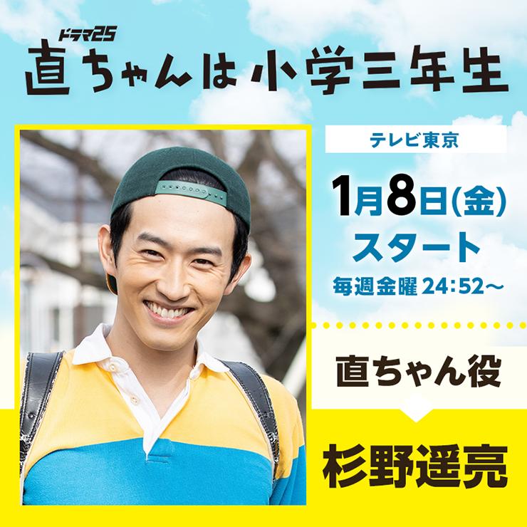 杉野遥亮 TXドラマ「直ちゃんは小学三年生」