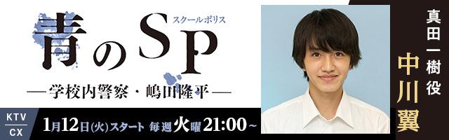 中川翼 青のSPー学校内警察・嶋田隆平ー