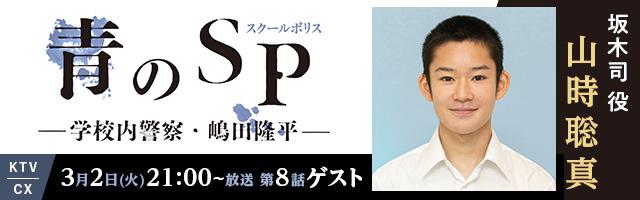 山時聡真 青のSPー学校内警察・嶋田隆平ー