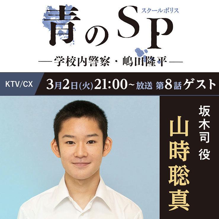 山時聡真 青のSPー学校内警察・嶋田隆平ー.