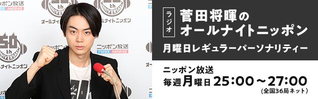 菅田将暉 オールナイトニッポン