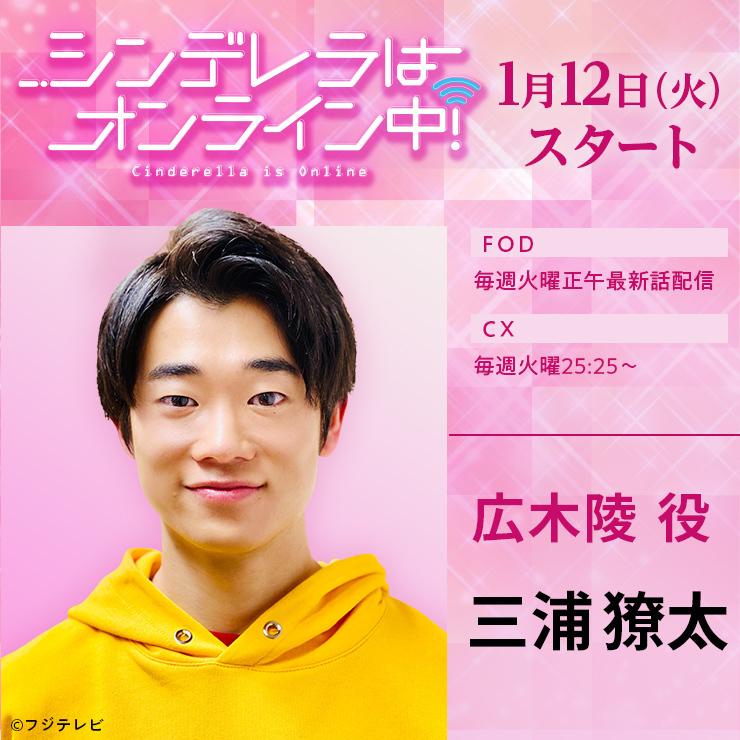 三浦獠太  シンデレラはオンライン中!