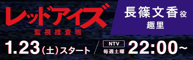 趣里 NTV「レッドアイズ 監視捜査班」