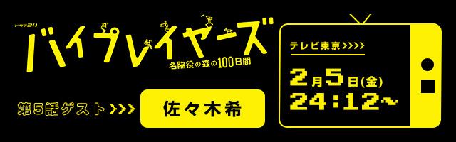 佐々木希 TX「バイプレイヤーズ〜名脇役の森の100日間〜」
