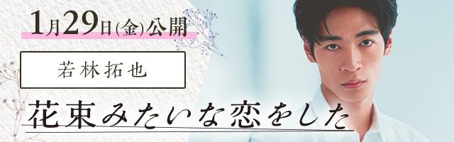 若林拓也「花束みたいな恋をした」