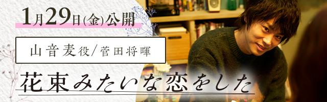 菅田将暉「花束みたいな恋をした」