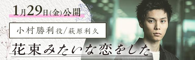 萩原利久「花束みたいな恋をした」