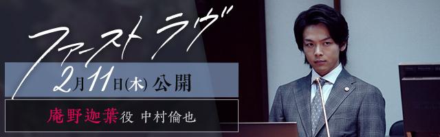 中村倫也 映画「ファーストラヴ」