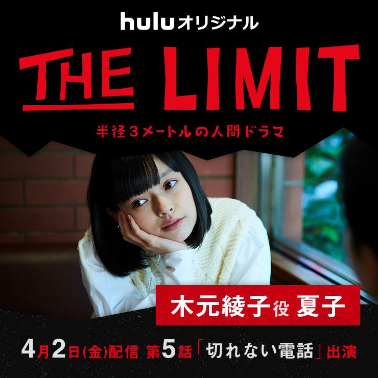 夏子 ドラマ「THT LIMIT」