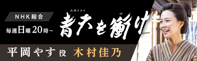 木村佳乃 大河ドラマ「晴天を衝け」