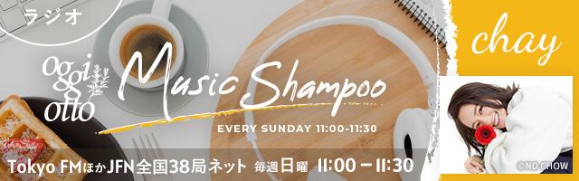chay ラジオ 「oggi otto Music Shampoo」