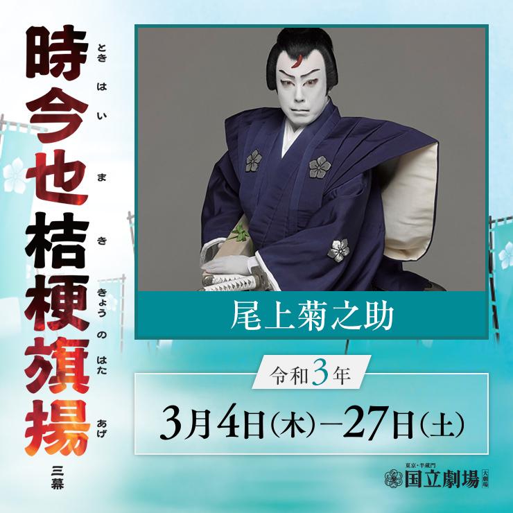 尾上菊之助「令和3年3月歌舞伎公演『時今也桔梗旗揚』