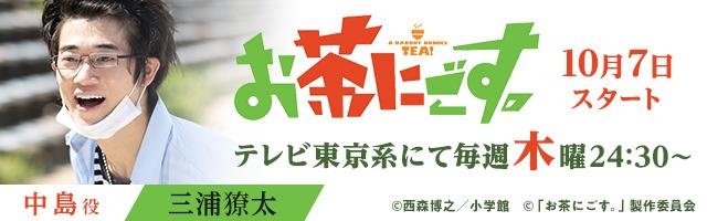 三浦獠太 ドラマ「お茶にごす。」
