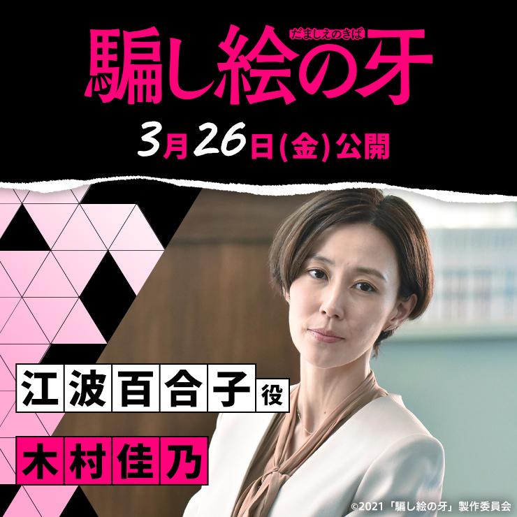 木村佳乃 映画「騙し絵の牙」