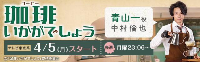 中村倫也 ドラマ「珈琲いかがでしょう」