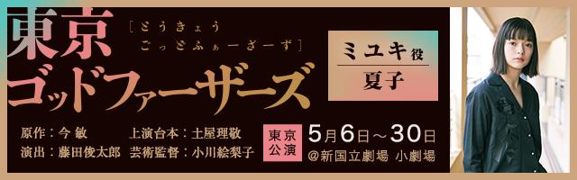 夏子 舞台東京ゴッドファーザーズ