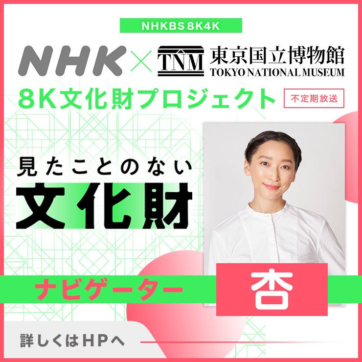 杏 NHKBS8K「NHK×東京国立博物館 8K文化財プロジェクト 見たことのない文化財」