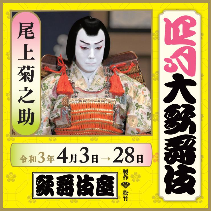 尾上菊之助 四月大歌舞伎