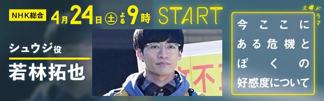 若林拓也 NHK総合「今ここにある危機とぼくの好感度について」