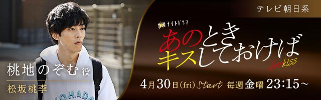 松坂桃李 EX「あのときキスしておけば」