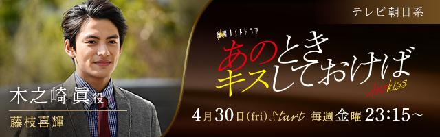 藤枝喜輝 EX「あのときキスしておけば」