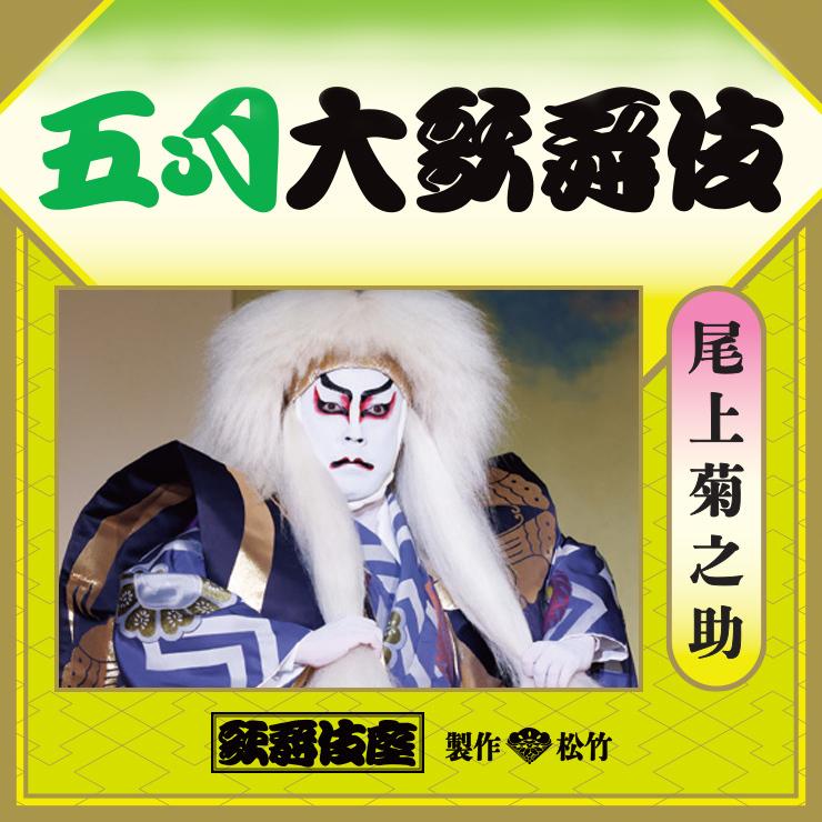 尾上菊之助 五月大歌舞伎