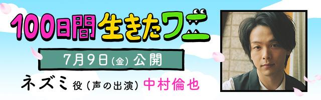 中村倫也 アニメ映画「100日間生きたワニ」