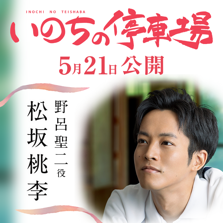 松坂桃李 映画「いのちの停車場」