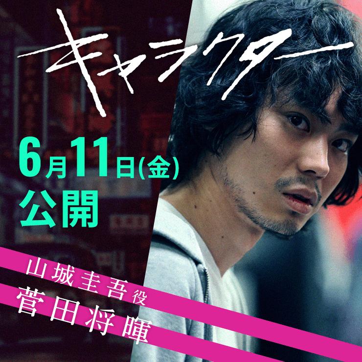 菅田将暉 映画「キャラクター」