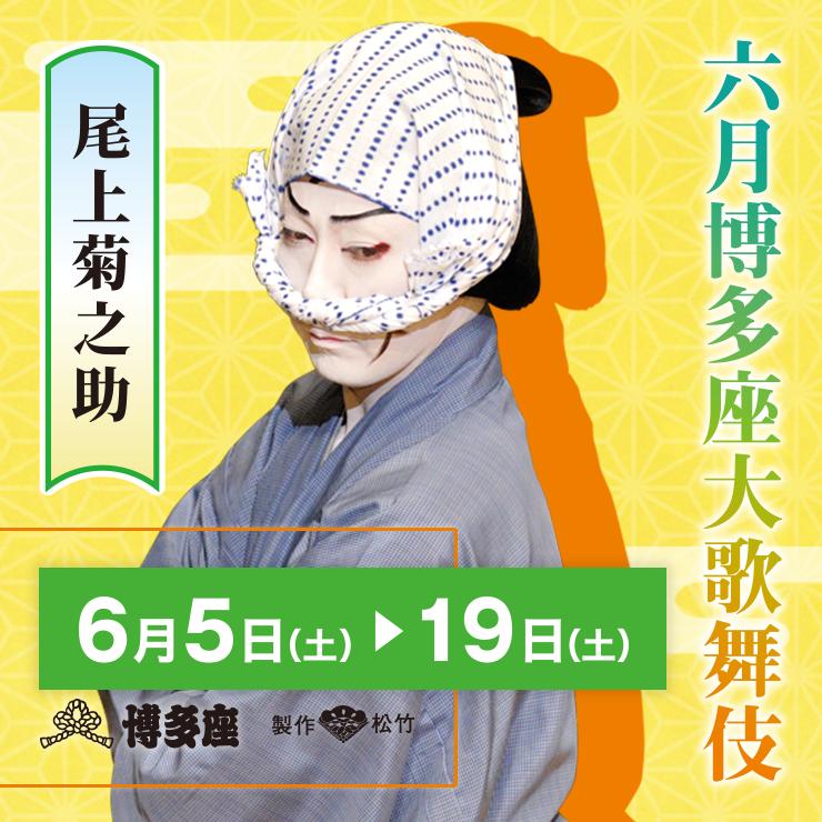 尾上菊之助「六月博多座大歌舞伎」