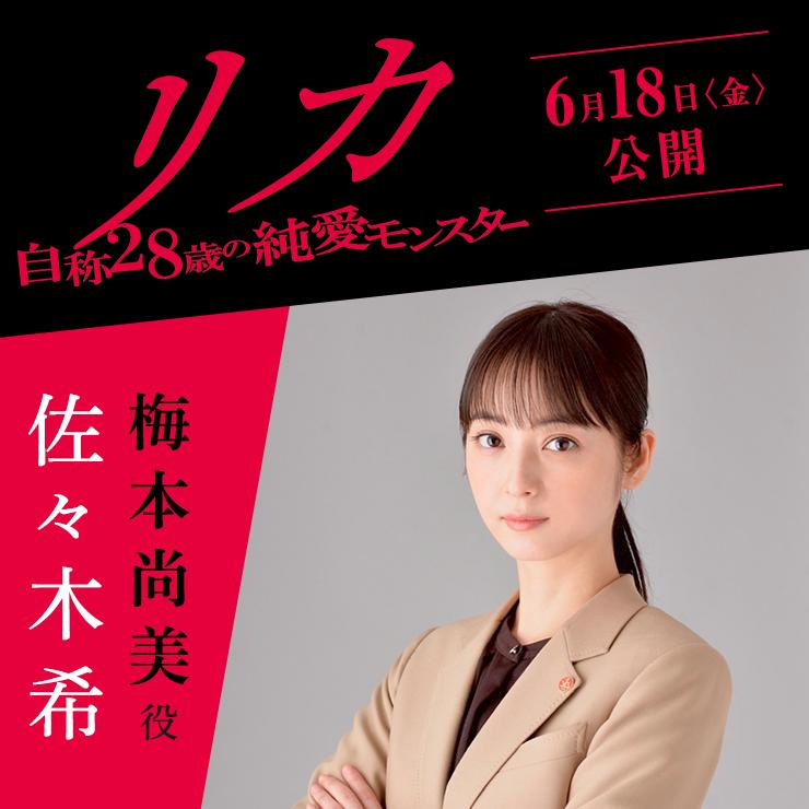 佐々木希 「リカ〜自称28歳の純愛モンスター〜」
