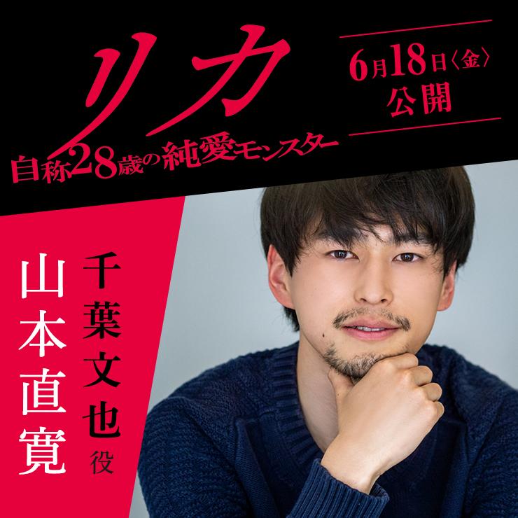 山本直寛 「リカ〜自称28歳の純愛モンスター〜」