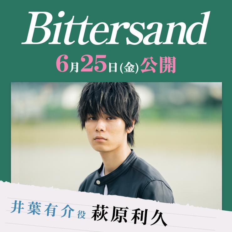 萩原利久 映画「Bittersand」