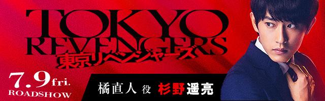 杉野遥亮 映画「東京リベンジャーズ」
