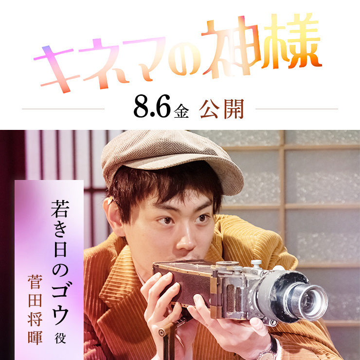 菅田将暉 「キネマの神様」