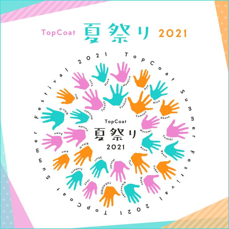 夏祭り2021