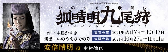 中村倫也 舞台「狐晴明九尾狩」