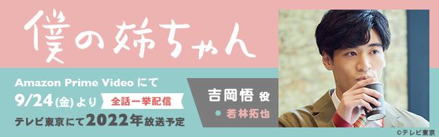若林拓也 ドラマ「僕の姉ちゃん」