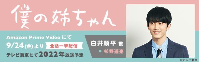 杉野遥亮 ドラマ「僕の姉ちゃん」