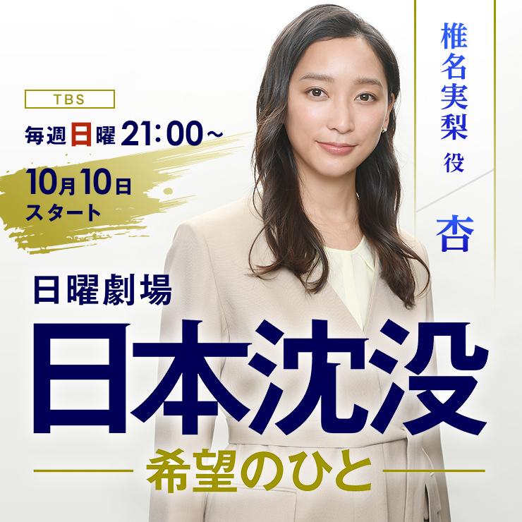 杏 日曜劇場「日本沈没ー希望のひとー」