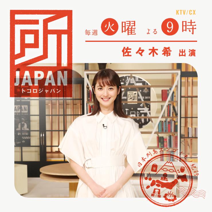 佐々木希「所JAPAN」