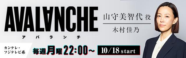 木村佳乃 ドラマ「アバランチ」