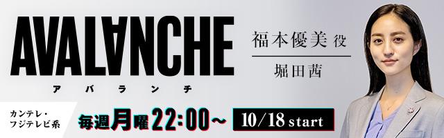 堀田茜 ドラマ「アバランチ」