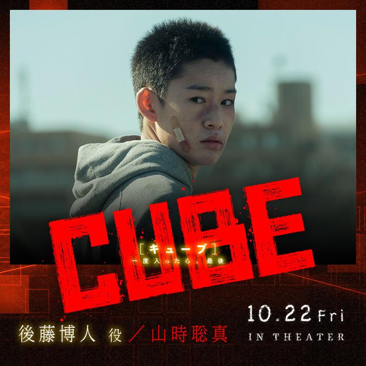 山時聡真 映画「CUBE 一度入ったら、最後」