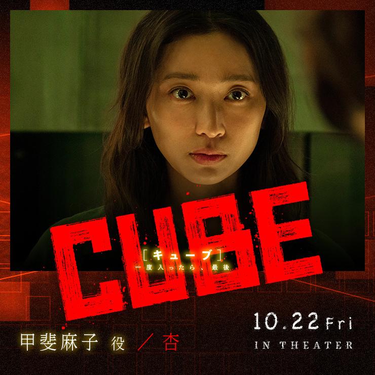杏 映画「CUBE 一度入ったら、最後」